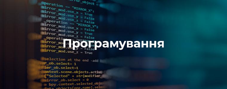 Програмування на мові Python 1