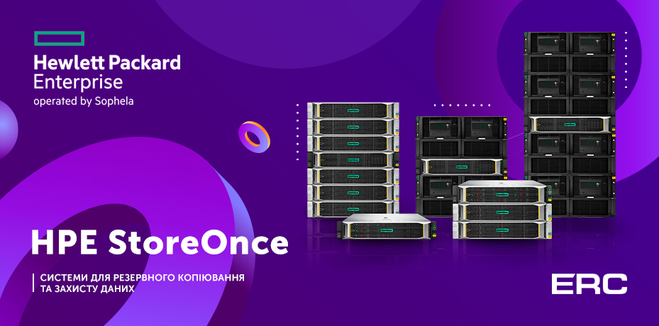 Системи для захисту даних – HPE StoreOnce