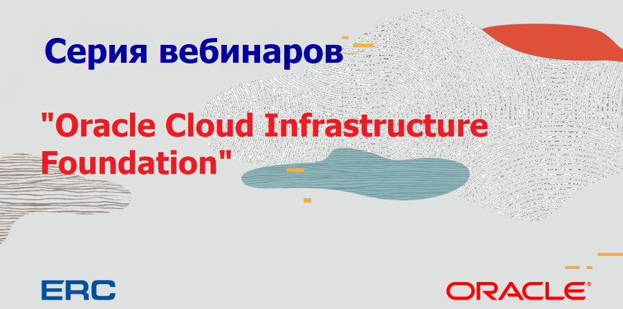 "Серия вебинаров ""Oracle Cloud Infrastructure Foundation"""