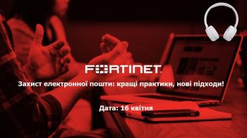 Технічний онлайн семінар Fortinet, присвяченому захисту електронної пошти!