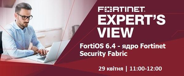 Долучайся до вебінару присвяченому нововведенням та змінам в операційній системі FortiOS 6.4