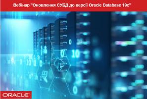 """Вебінар """"Оновлення СУБД до версії Oracle Database 19c"""""""