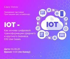 Вебинар IoT — как основа цифровой трансформации бизнеса!