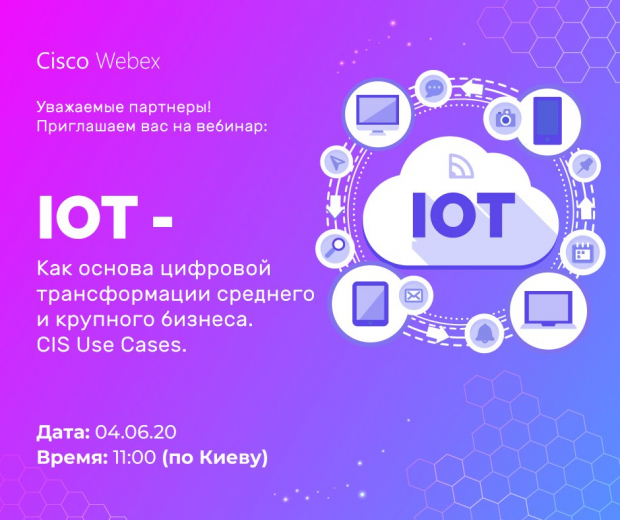 """IOT AS A BASIS FOR DIGITAL BUSINESS TRANSFORMATION"" WEBINAR"