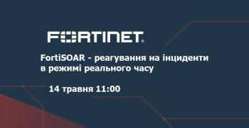 Вебинар «FortiSOAR — реагирование на инциденты в режиме реального времени»