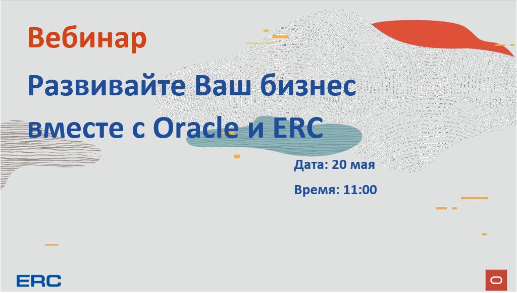 Вебинар «Развивайте Ваш бизнес вместе с Oracle и ERC»
