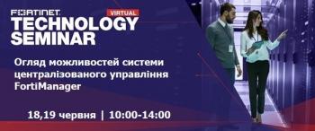 """Онлайн-семінар """"Системи централізованого управління FortiManager"""""""