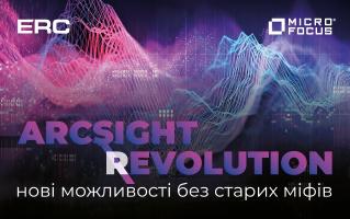 Вебинар «Arcsight rEvolution — новые возможности без старых мифов»