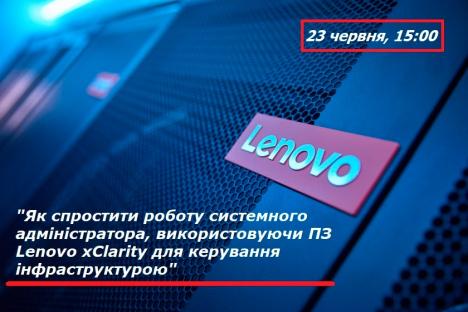 Серія продуктових вебінарів від експертів Lenovo!