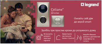 Ознакомительный вебинар Legrand with Netatmo!