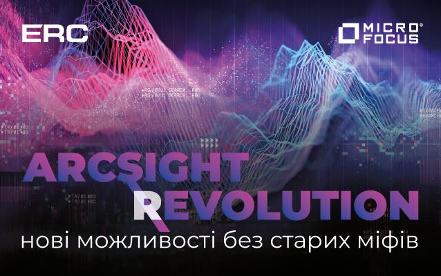 Arcsight  rEvolution – нові можливості без старих міфів