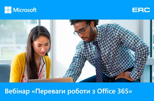 """Вебінар """"Переваги роботи з Office 365"""""""