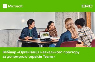 """Вебінар """"Організація навчального простору за допомогою сервісів Teams"""""""