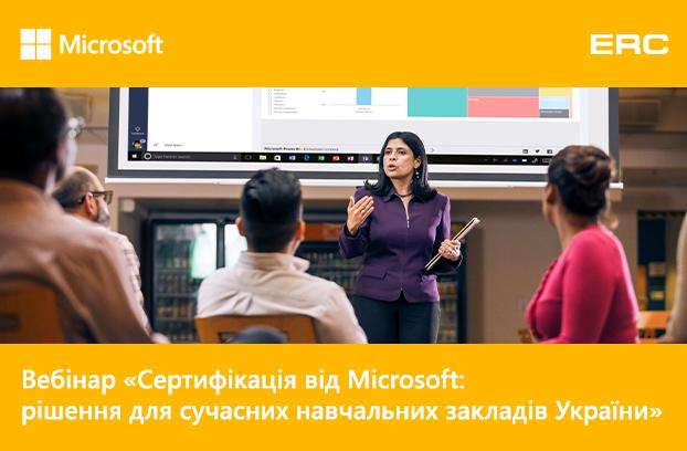 """Вебінар """"Сертифікація від Microsoft: рішення для сучасних навчальних закладів України"""""""