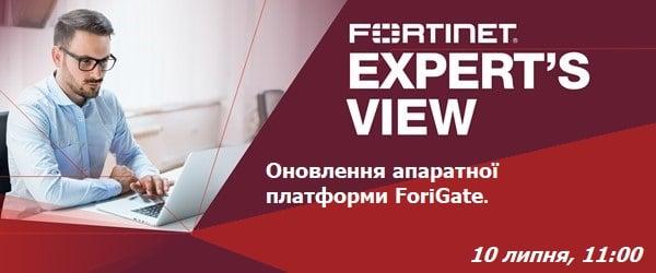 Вебинар: «Обновление аппаратной платформы FortiGate»