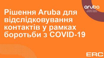 Вебінар Aruba проти COVID-19
