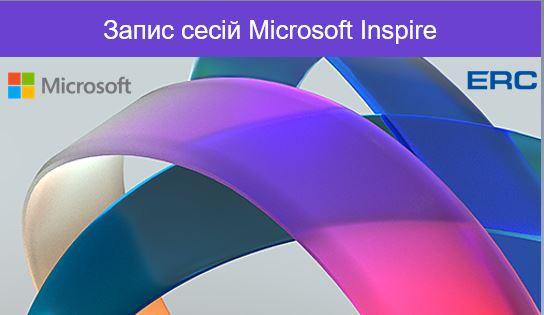 Запис сесій Microsoft Inspire!