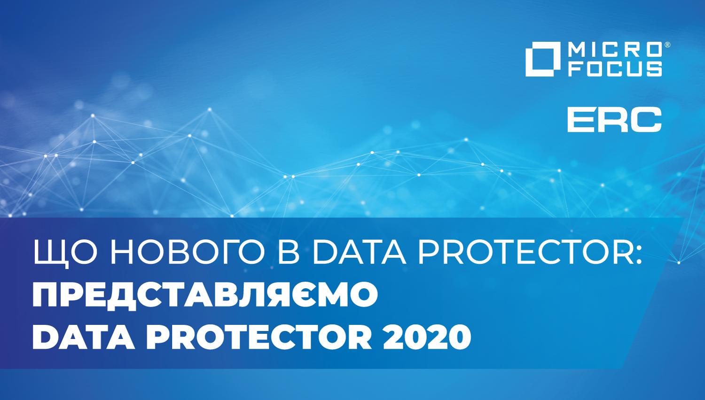 Що нового в Data Protector: Представляємо Data Protector 2020