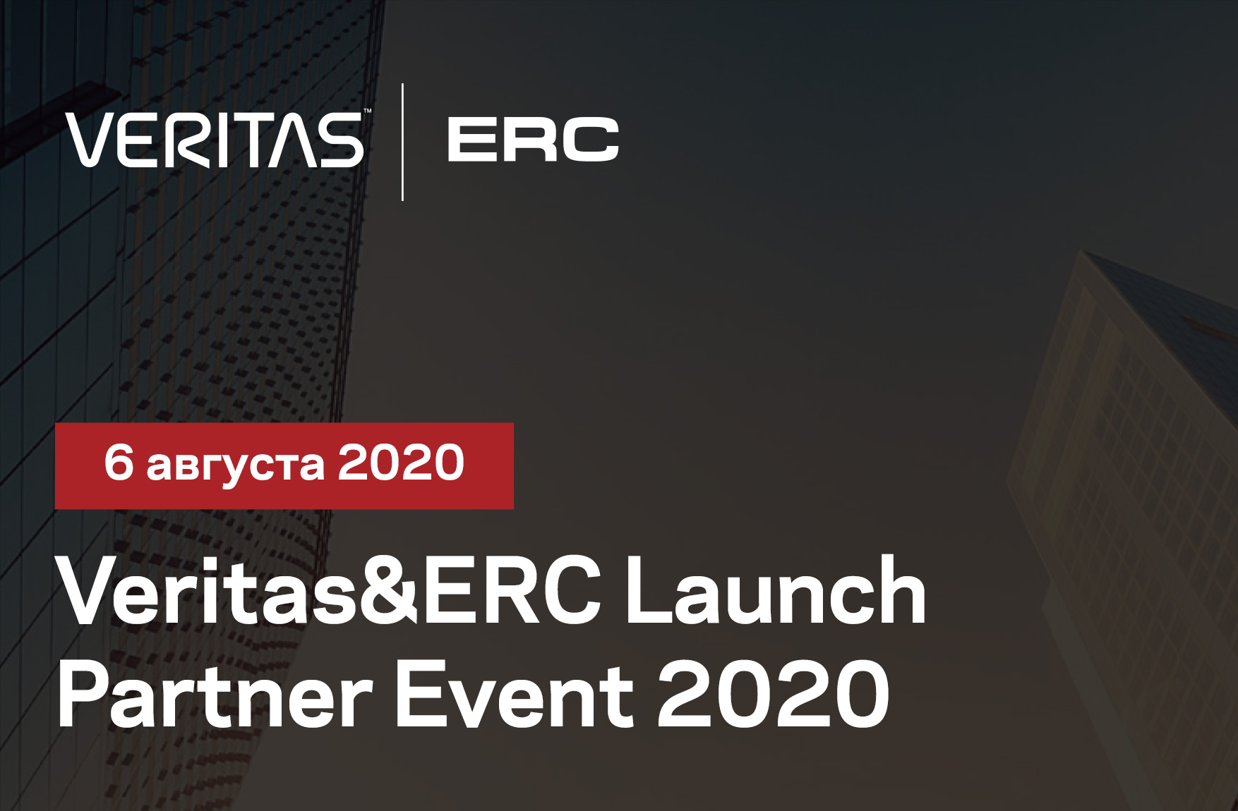Veritas & ERC Launch Partner Event 2020