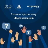 """7 питань про систему """"Відеозасідання"""", що розроблена на базі рішення Cisco."""