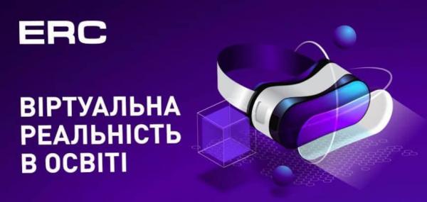 Вебінар «Віртуальна реальність в освіті!»
