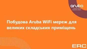 """Вебінар """"Побудова Aruba WiFi мереж для великих складських приміщень"""""""