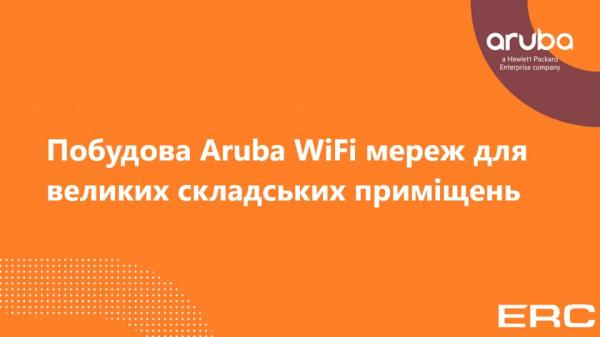 Вебинар «Строительство сетей Aruba WiFi для больших складов»