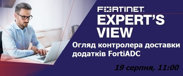Вебинар «Обзор контроллера доставки приложений FortiADC»