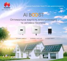 Компанія Huawei Ukraine оголошує про запуск в Україні офіційного сайту за напрямом FusionSolar!