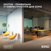 DIGITUS – правильна ІТ-інфраструктура для SOHO
