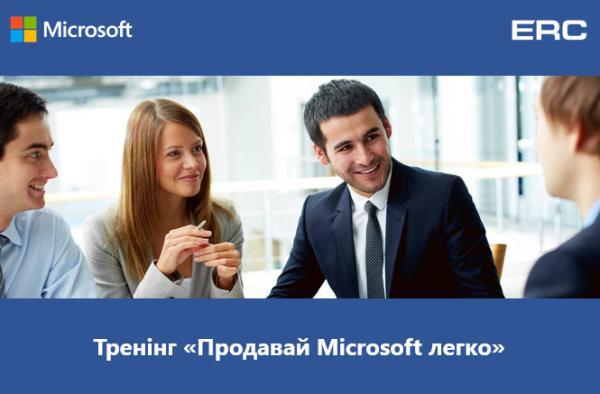 Тренінг «Продавай Microsoft легко»