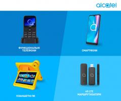 ERC – дистриб'ютор продукції Alcatel