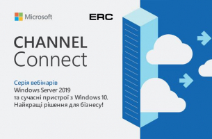 Серія вебінарів «Windows Server 2019 та сучасні пристрої з Windows 10. Найкращі рішення для бізнесу!»