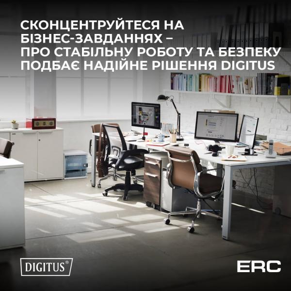 Сконцентруйтеся на бізнес-завданнях – про стабільну роботу та безпеку подбає надійне рішення Digitus