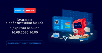 Відкритий вебінар MakeX