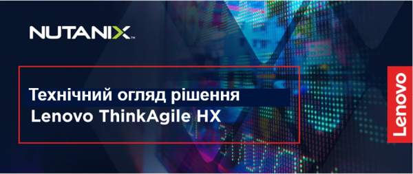 Вебинар «Технический обзор решения Lenovo ThinkAgile HX»