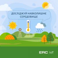 Досліджуй навколишнє середовище з IoT
