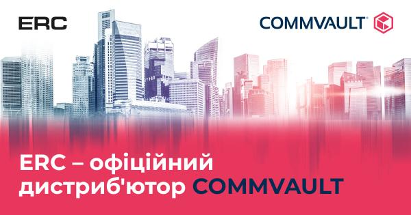 ERC – офіційний дистриб'ютор Commvault!