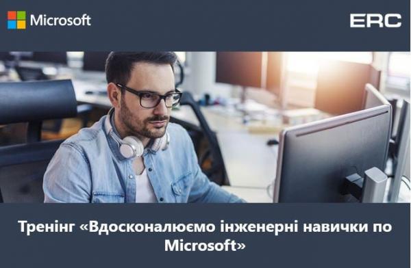 """Тренінг """"Вдосконалюємо інженерні навички по Microsoft"""""""