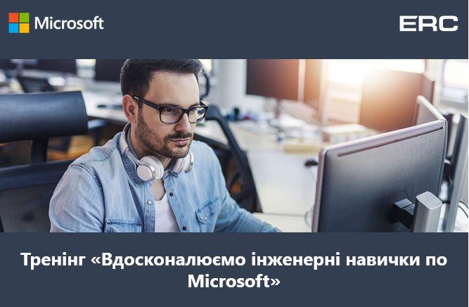 Тренінг «Вдосконалюємо інженерні навички по Microsoft»