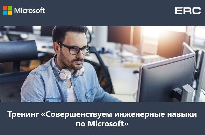 Тренинг «Совершенствуем инженерные навыки по Microsoft»