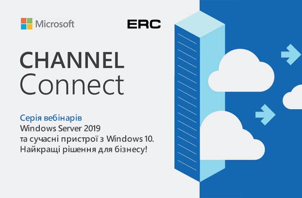 Вебінари «Windows Server 2019 та сучасні пристрої з Windows 10. Найкращі рішення для бізнесу!»