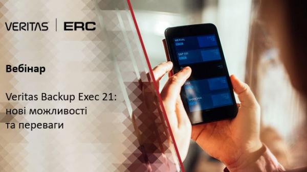 Вебинар «Veritas Backup Exec 21: новые возможности и преимущества»