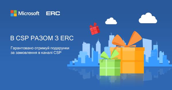 В CSP разом з ERC