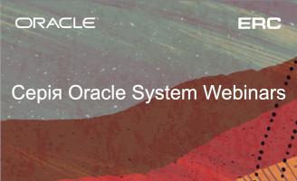 Серія Oracle Systems вебінарів для партнерів