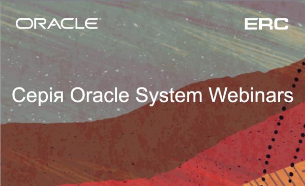 Серия Oracle Systems вебинаров для партнеров