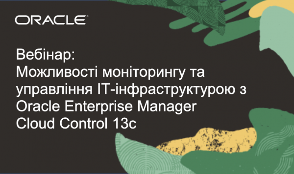 Вебинар «Возможности мониторинга и управления ИТ-инфраструктурой с Oracle Enterprise Manager Cloud Control 13c»