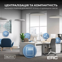 Централізація та компактність із системою DIGITUS