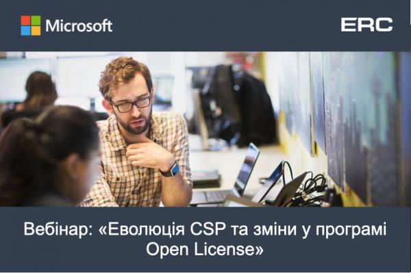 """Вебінар: """"Еволюція CSP та зміни у програмі Open License"""""""