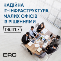 Надійна ІТ-інфраструктура малих офісів із рішеннями DIGITUS